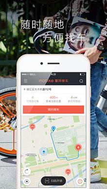 摩拜单车iOS版 V3.4.0