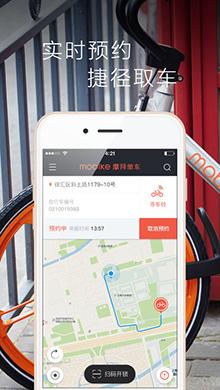 摩拜单车iOS版 V3.4.0 - 截图1