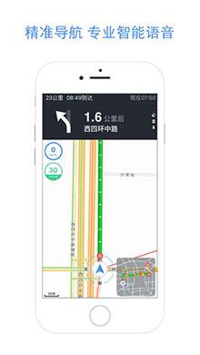 百度地图iOS版 V9.5.5 - 截图1