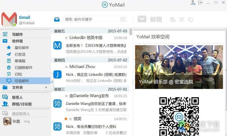 YoMail邮箱客户端官方版 v7.8.0.10 - 截图1