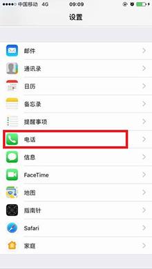 iOS10防骚扰设置方法2