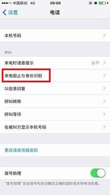 iOS10防骚扰设置方法3