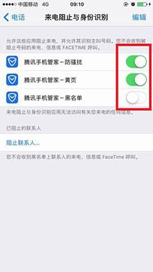 iOS10防骚扰设置方法4