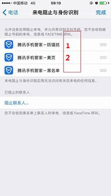 iOS10防骚扰设置方法5