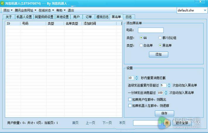 淘客QQ返利机器人官方版 V2016.09.04 - 截图1