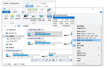 截图工具(Snipaste)中文版 v1.7.1 - 截图1