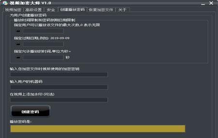 熙阳视频加密大师官方版 v1.0 - 截图1
