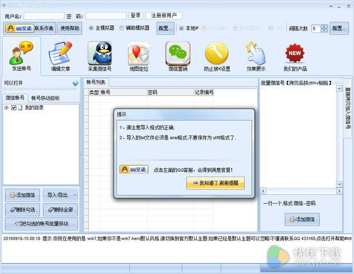 微信营销大师绿色版 V1.3.6.10 - 截图1