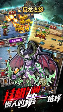 巨龙之怒iOS版 V2.0.0 - 截图1