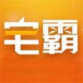 宅霸联机平台官方版 v3.5.9