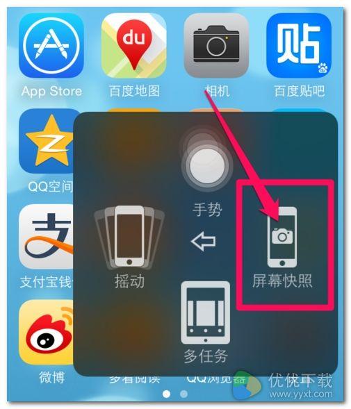 苹果iPhone7s如何截图