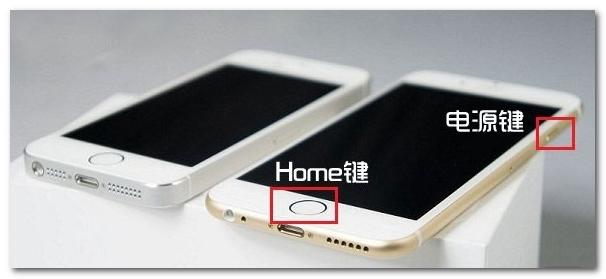 苹果iPhone7如何截图