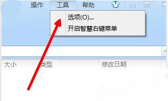 360压缩怎么设置文件格式4