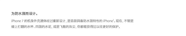 IPhone7防水等级多少?IPXX到底代表什么意思?