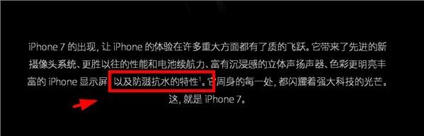 IPhone7防水等级多少?