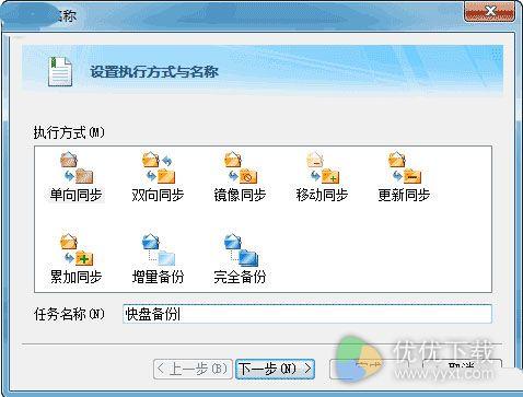如何快速转移云存储中的文件2