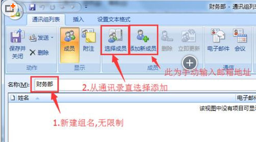 Outlook怎么加通讯录分组2