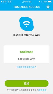Skype WiFi iOS版 v1.4.4 - 截图1