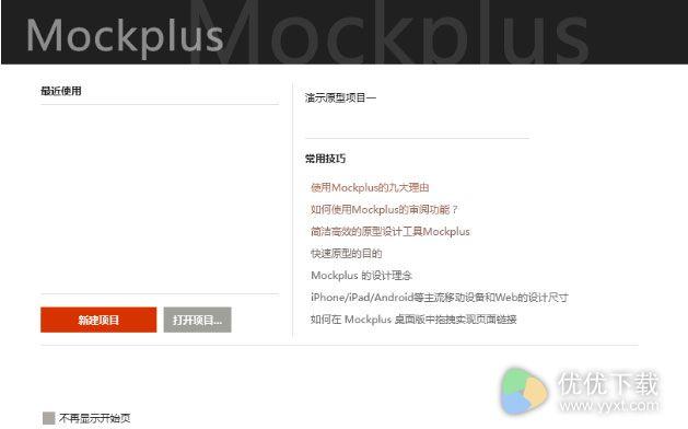 摩客中文版 V2.2.2 - 截图1