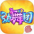 劲舞团iOS版V1.1.0