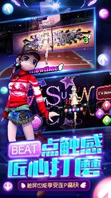 劲舞团iOS版V1.1.0 - 截图1