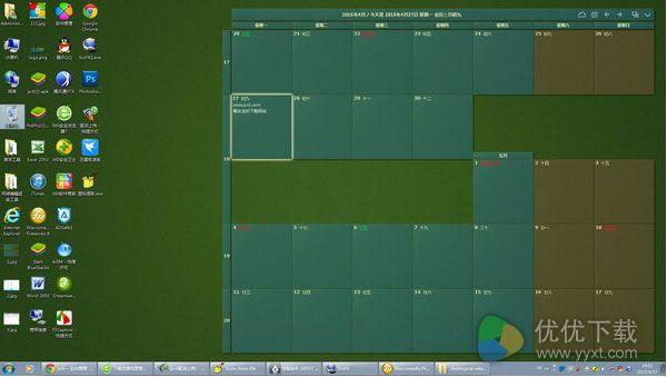 桌面日历(DesktopCal)官方版 v2.2.9.3870 - 截图1