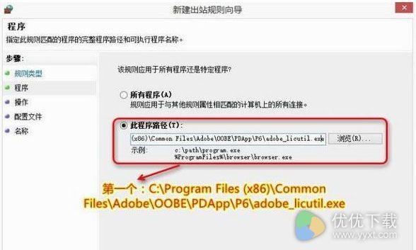 如何阻止Adobe联网验证防激活失效3
