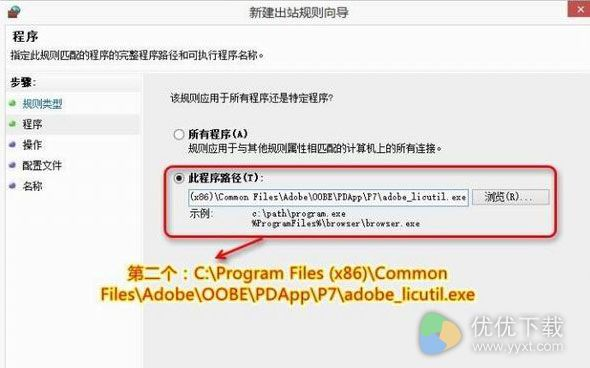 如何阻止Adobe联网验证防激活失效4