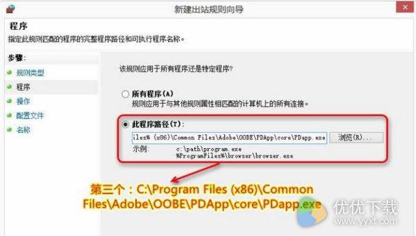 如何阻止Adobe联网验证防激活失效5