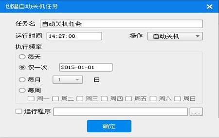 开机大师官方版 v1.0.35 - 截图1