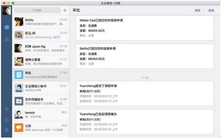 企业微信官方版 v1.3.2.3154 - 截图1