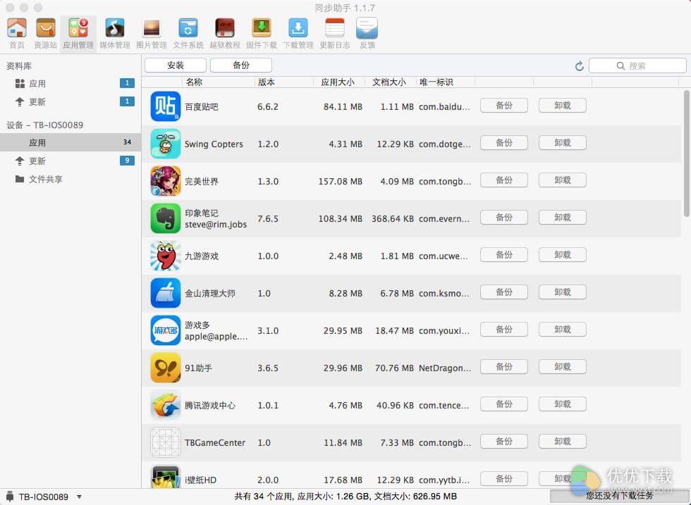 同步助手mac正式版 v1.2.6.1 - 截图1