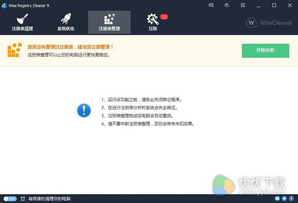 Wise Registry Cleaner 8.42(注册表清理) - 截图1