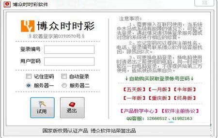 博众时时彩软件官方版 v2.7.86 - 截图1