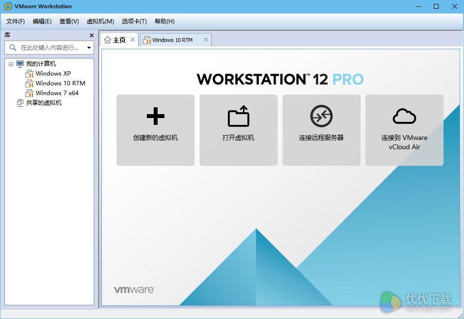 VMware Workstation虚拟机 v12.5.0 - 截图1