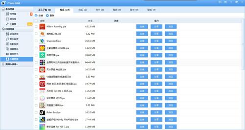 iTools兔子助手官方版 v4.1.8.1 - 截图1