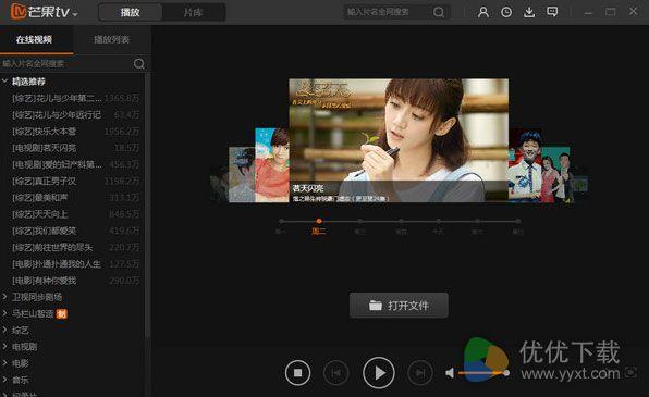 芒果tv官方版 v4.6.5.370 - 截图1