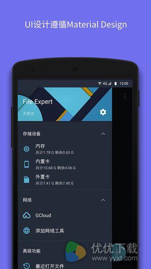 文件大师(File Expert Pro)安卓版 v8.3.0