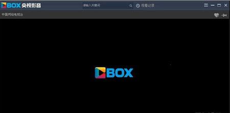 Cbox央视影音播放不了怎么解决