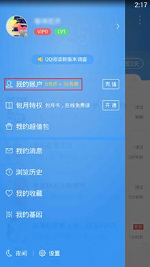 QQ阅读月票信息查看方法2