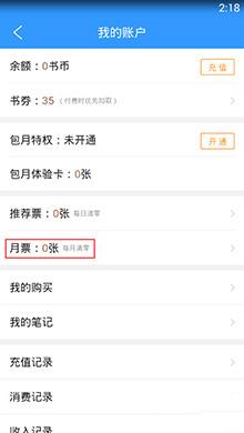 QQ阅读月票信息查看方法3