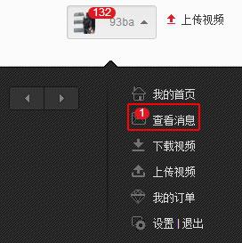 搜狐视频用户怎么查看消息