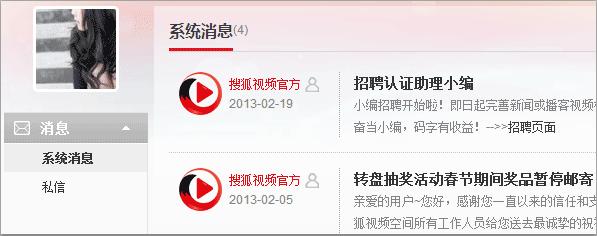 搜狐视频用户怎么查看消息2