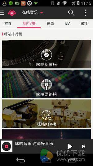 咪咕音乐安卓版 v4.3.0.6 - 截图1