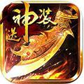 屠龙天下iOS版 V1.2.0