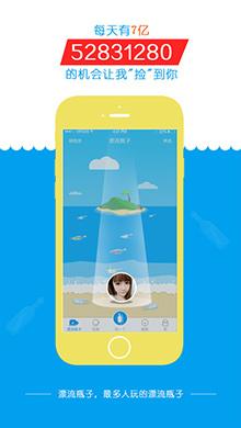 漂流瓶子iOS版 V1.6.0 - 截图1