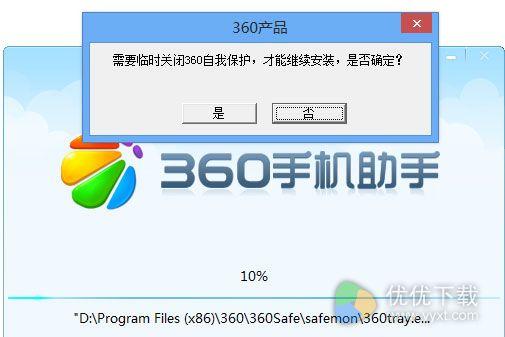360手机助手官方版 v2.5.1.1530 - 截图1