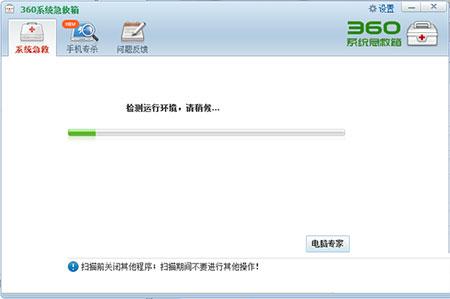 360系统急救箱绿色版 V5.1.0.1158 - 截图1
