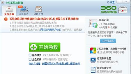 360系统急救箱64位绿色版 5.1.64.1158 - 截图1