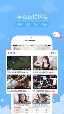 斗鱼iOS版 V2.401 - 截图1